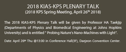 2018 KIAS-KPS PLENARY TALK