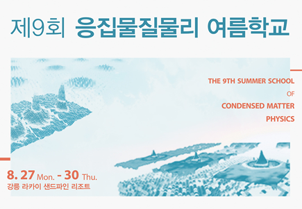The 9th Summer School of Condensed Matter Physics