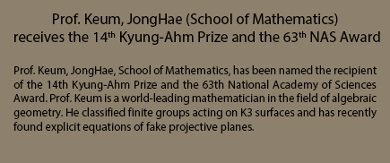 Prof. Keum, JongHae (School of Mathematics) receives the 14th Kyung-Ahm Prize and the 63th NAS Award