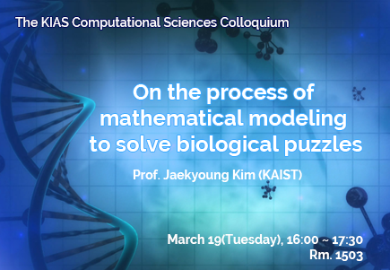 The KIAS Computational Science Colloquium