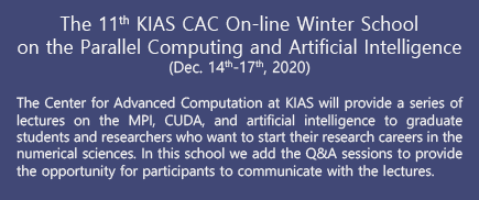 제 11차 고등과학원 병렬컴퓨팅과 인공지능에 관한 온라인 겨울학교